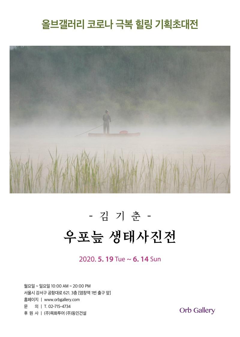 2-김기춘 500x700 포스터 - 교정 (1)-.jpg